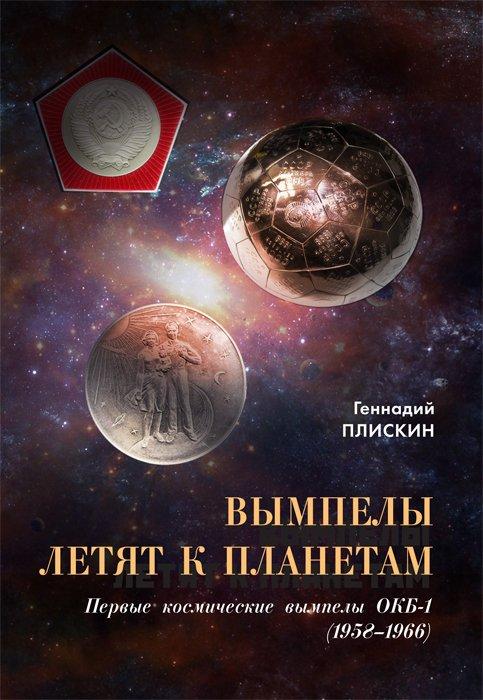 обложка книги Плискина