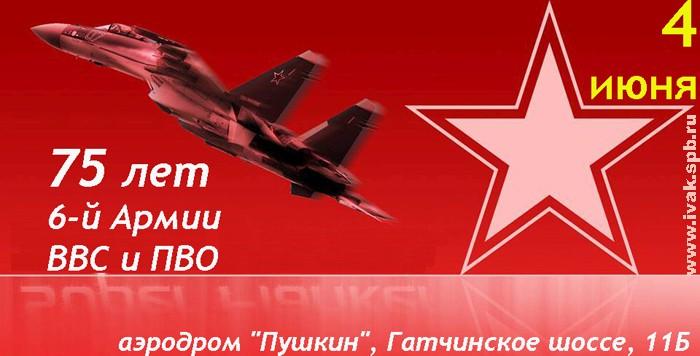 75 лет 6-й Армии ВВС и ПВО ЗВО