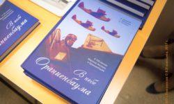 Книга «В небе Ораниенбаума»