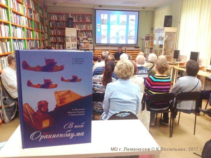 Во время презентации книги «В небе Ораниенбаума»