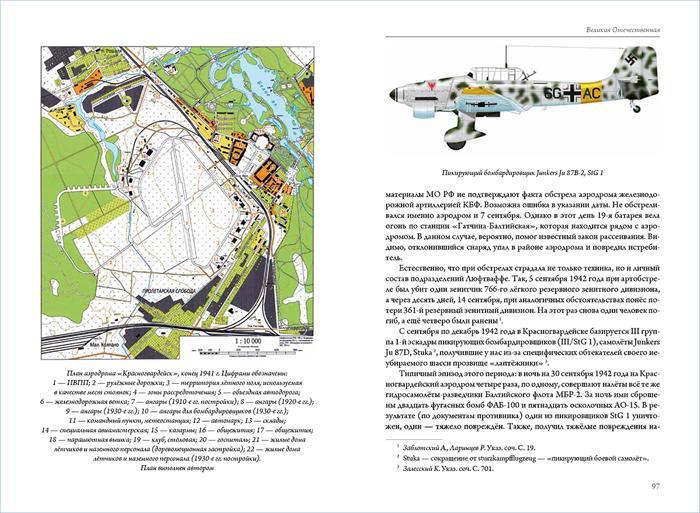 Разворот книги Долгова В.И. Аэродромы Гатчины