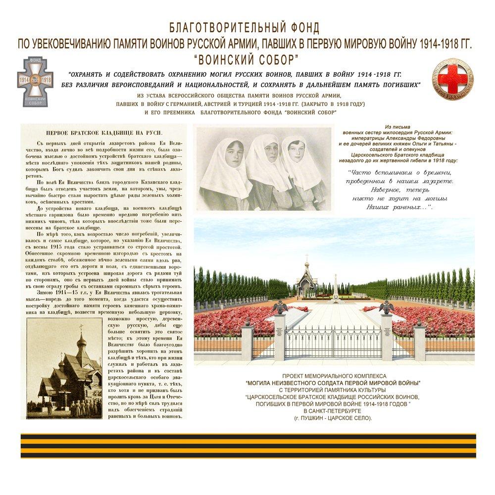 БФ Воинский собор