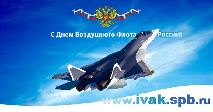 День Воздушного флота РФ