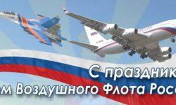 День Воздушного флота России