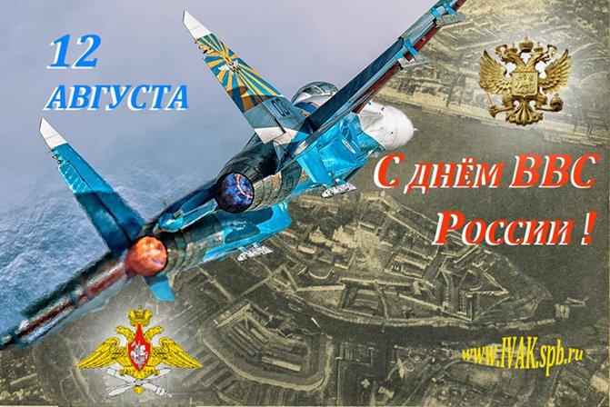 день авиации РФ