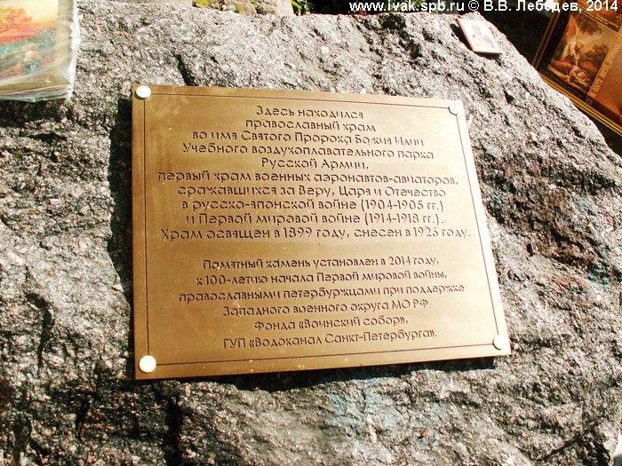 Памятный камень, установленный у основания креста в 2014 г. к 100-летию начала Первой мировой войны при поддержке Западного военного округа МО РФ и ГУП «Водоканал Санкт-Петербурга». Фото В.В. Лебедева.