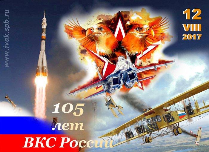 12 августа: День ВКС России