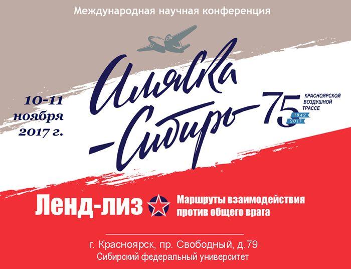Конференция в Красноярске 10-11 ноября 2017 г.