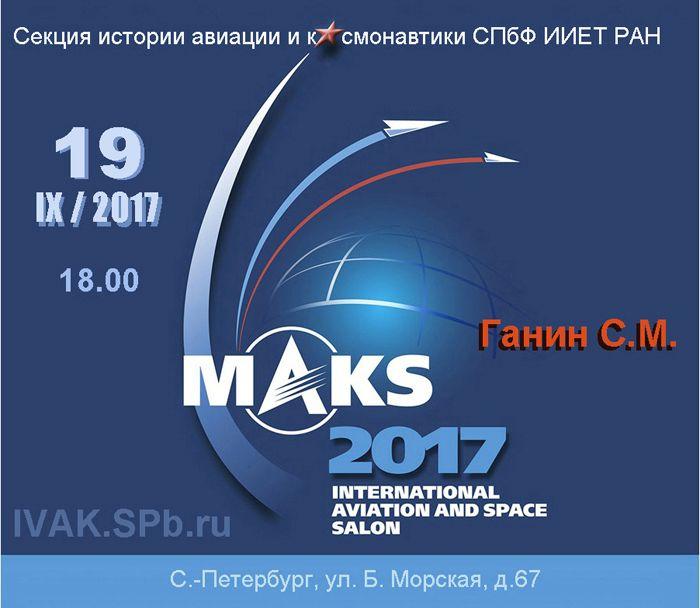 Заседание секции историков 19 сентября