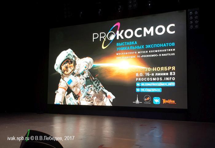 выставка ProКосмос