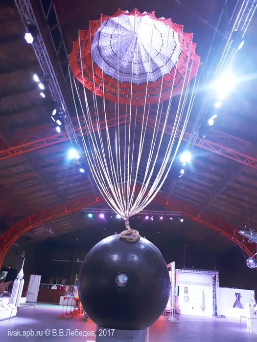 """стал """"шарик"""" спускаемого аппарата под раскрытым парашютом"""
