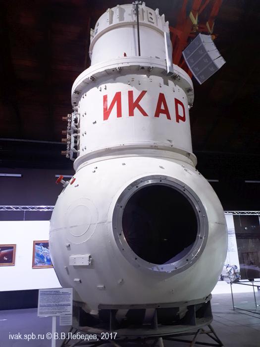 стыковочный модуль «Икар» ОК «Буран»