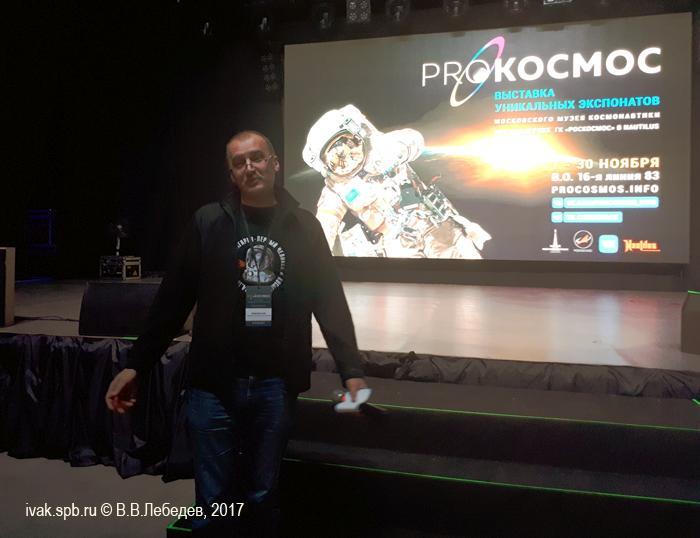 Космический лектор Олег Семёнов