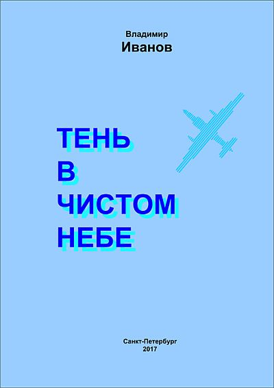 обложка книги Иванова В.П. Тень в чистом небе