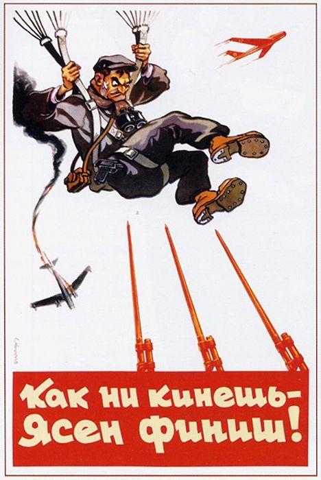 Плакат «Как ни кинешь – ясен финиш!»,
