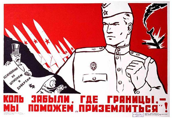 Советский плакат ПВО