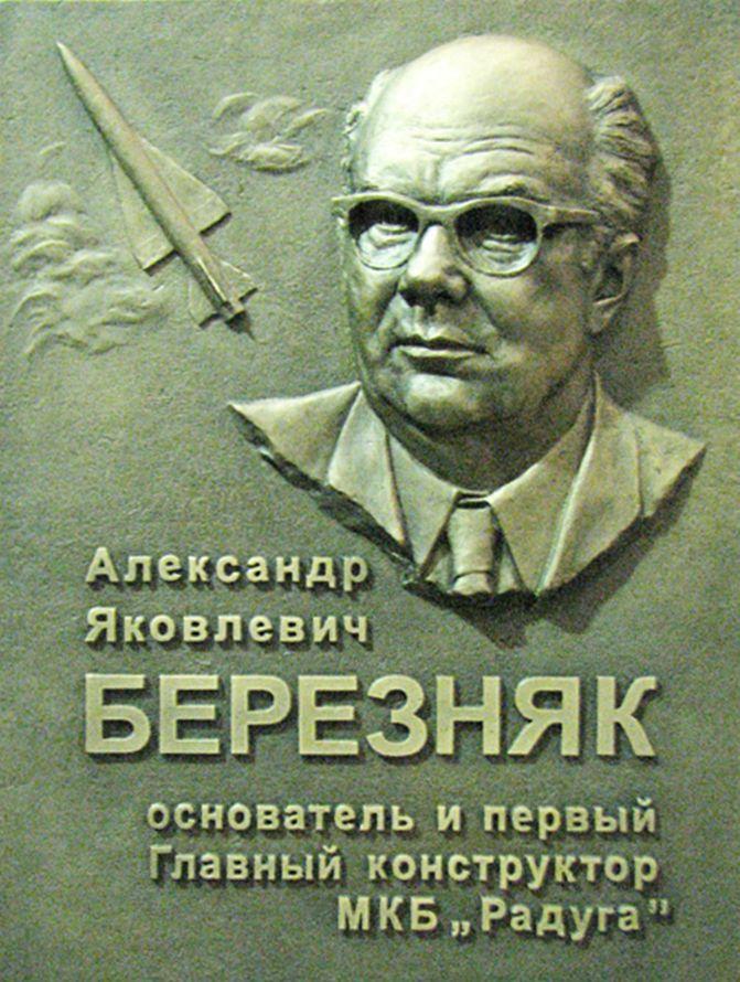 Березняк Александр Яковлевич