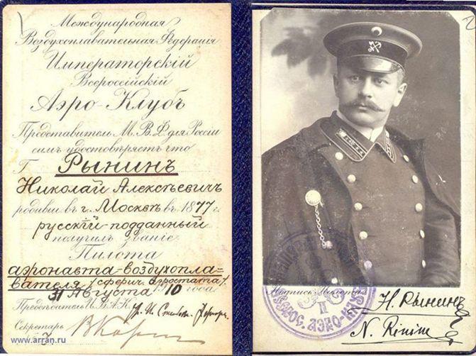 Николай Алексеевич Рынин диплом аэронавта