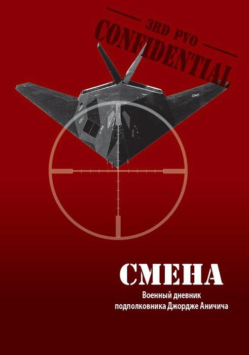 Обложка Книги Смена Джордже Аничича