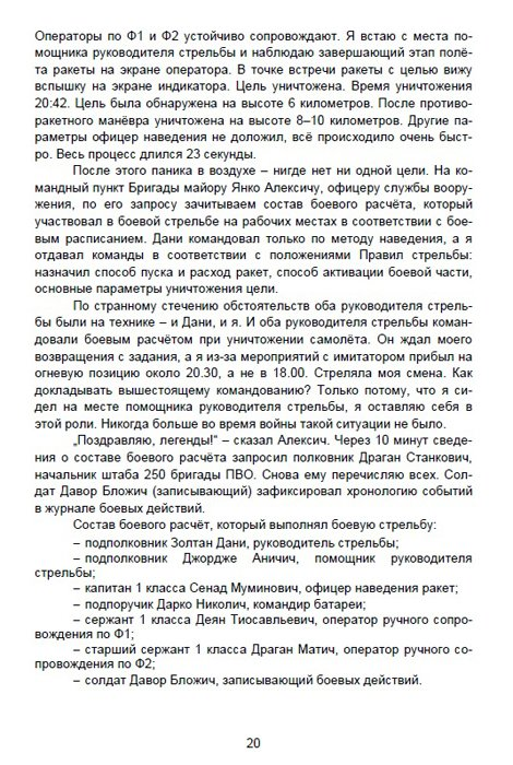 Образец страницы книги Смена