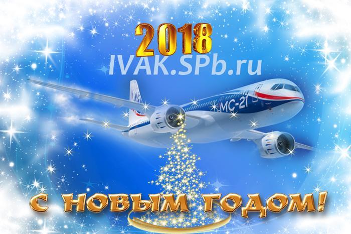 С новым 2018 годом от ИВАК