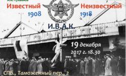 110 лет ИВАК - первая лекция