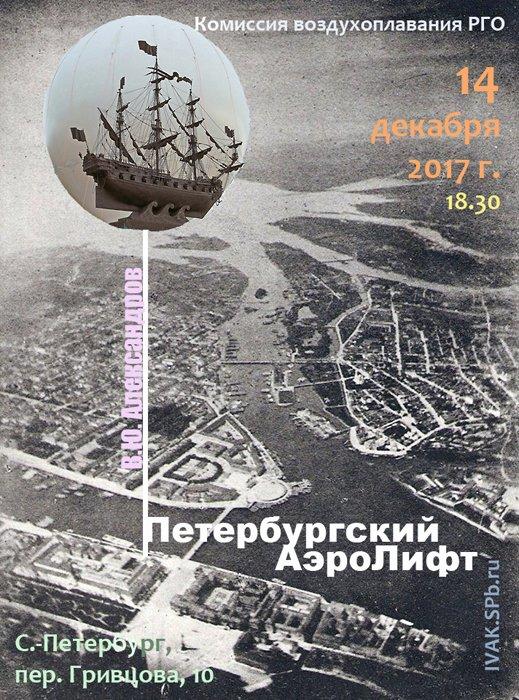 на шаре над Петербургом