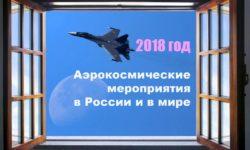 Выставки, конференции, соревнования и другие авиационно-космические мероприятия в 2018 году