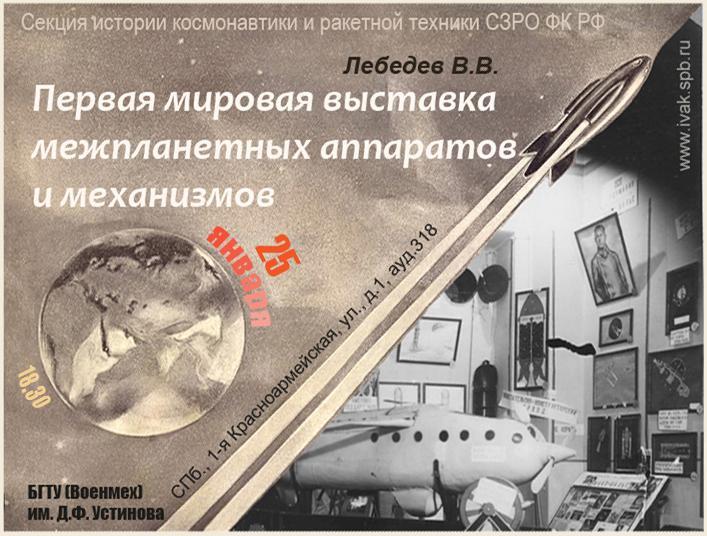 Афиша заседания в БГТУ - Перва мировая выставка межпланетных аппаратов