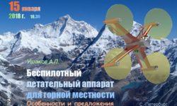 Беспилотники для горных условий
