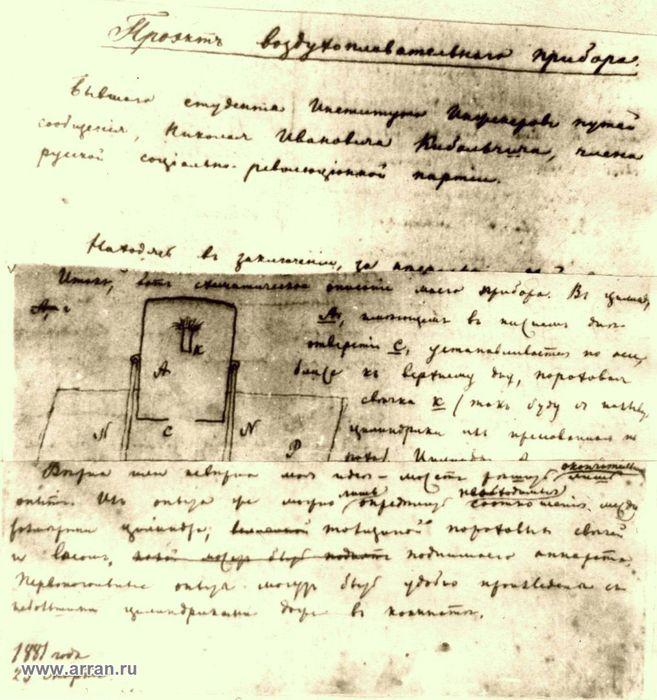 Отрывки рукописи Н.И. Кибальчича