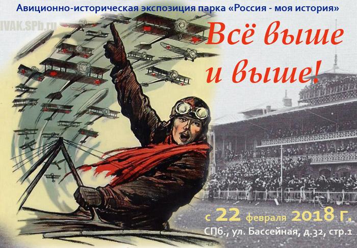 Выставка в С-Петербурге