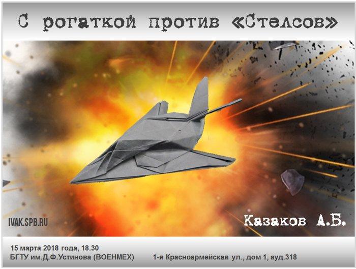 афиша заседания секции истории и авиации
