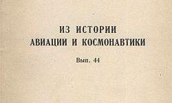 44 выпуск сборника