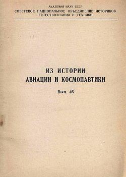 Из истории авиации и космонавтики. Выпуск 46
