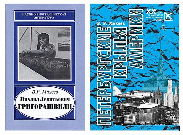 Книги о Григоравшвили