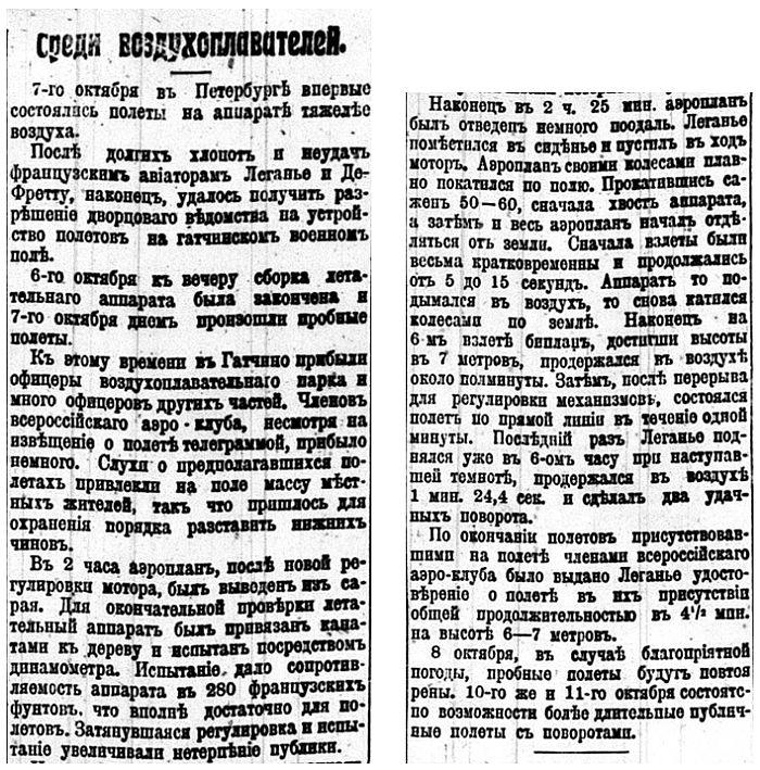 """Статья о первом полёте в С-Петербурге в газете """"Речь"""""""