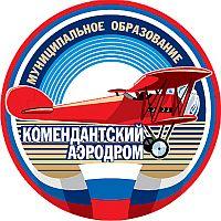 МО Комендантский аэродром