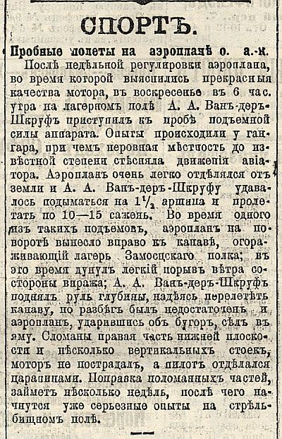 Статья о первом полете в России из газеты