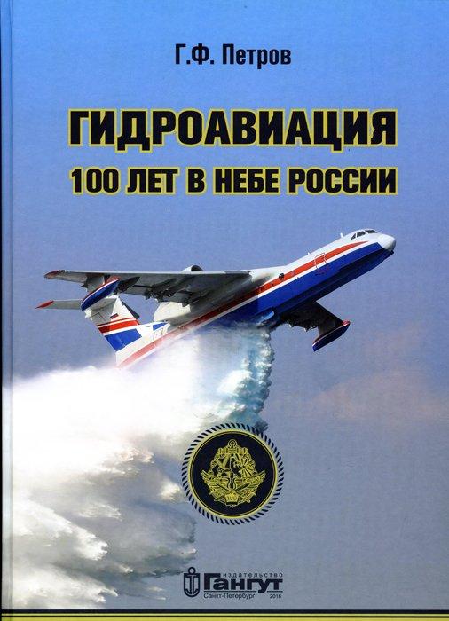 """Обложка книги Г.Ф. Петрова """"Сто лет гидроавиации"""""""