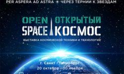 Выставка Открытый космос. Афиша