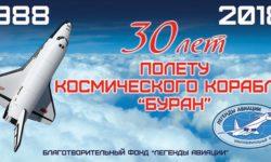 30 лет полету Бурана
