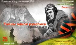 Афиша кинофильма об летчике Алексееве