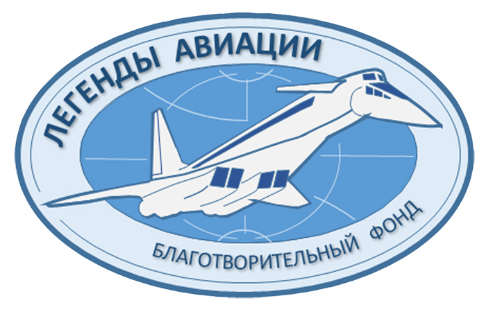 """Логотип БФ """"Легенды авиации"""""""