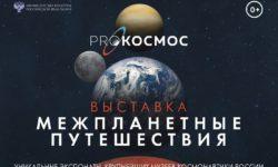 Выставка PRO-Космос 2019