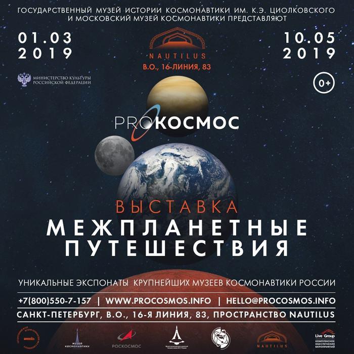 Выставка 1 марта - 10 мая 2019 г.