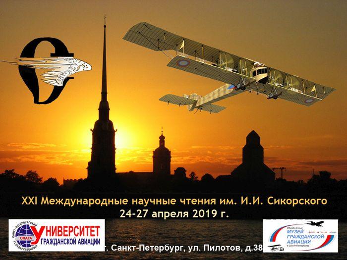 24-27 апреля 2019 г.: XXI международные чтения им. И.И. Сикорского