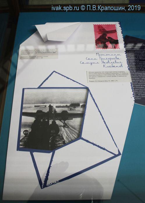 Бумажные самолётики – это также и символ писем, найденных на берегу реки Санькой Григорьевым