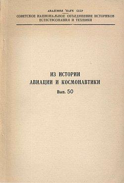 Обложка сборника 50