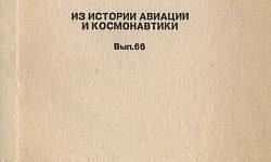 Обложка сборника 66